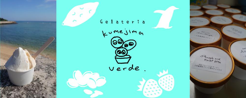 Gelateria Kumejima Verde (ジェラテリア 久米島Verde)